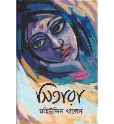 Bangla Books in Bangladesh